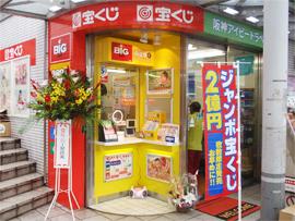 元々あった店舗の一角を宝くじ売り場に改修・新設しました。